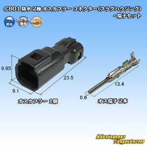 住鉱テック CB01 防水 2極 オスカプラー コネクター(プラグハウジング)・端子セット