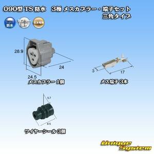 住友電装 090型 TS 防水 3極 メスカプラー・端子セット 三角タイプ タイプ1