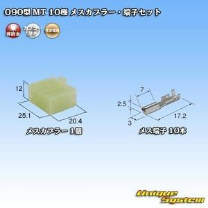 住友電装 090型 MT 10極 メスカプラー・端子セット