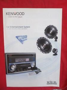 /ot * KENWOOD  автомобиль  Компонент  система  каталог  2006