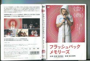 y5537 「フラッシュバックメモリーズ」 レンタル用DVD/GOMA/松江哲明