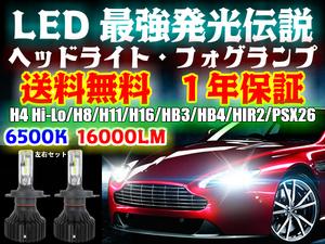 [HL16]ピクシススペース L57# H23.11~ H4 HI/Lo切替 HIDより明るい 16000LM LED 簡単取付 LEDヘッドライト 車検対応