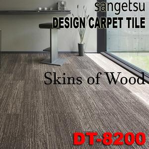 【サンゲツ デザインタイルカーペット 2018-2021】■Skins of Wood スキンオブウッドDT8200■【防炎】【制電】【防汚性】【重歩行】7