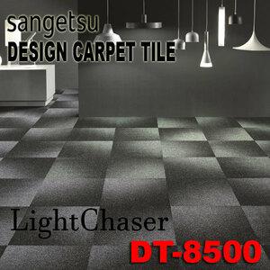 NEW!【サンゲツ デザインタイルカーペット 2018-2021】■DT-8500■RightChaser ライトチェイサー■【防炎】【制電】【防汚性】【重歩行】9