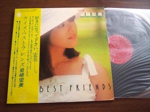 ★【LP】岩崎宏美/ウイズ・ベスト・フレンズ