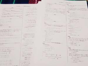 鉄緑会 高2計算テスト 数学 駿台 河合塾 鉄緑会 代ゼミ Z会 ベネッセ SEG 共通テスト