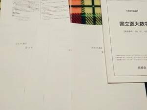 鉄緑会 国立医大数学 17年 森田 駿台 河合塾 鉄緑会 代ゼミ Z会 ベネッセ SEG 共通テスト