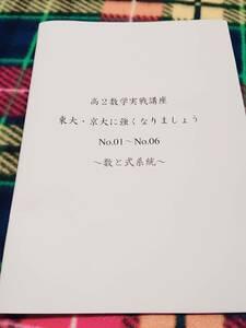 鉄緑会 高2数学実戦講座 東大・京大に強くなりましょう  駿台 河合塾 鉄緑会 代ゼミ Z会 ベネッセ SEG 共通テスト