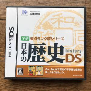 即決 ニンテンドーDS 日本の歴史 学研 要点ランク順シリーズ