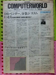週刊コンピュータワールド No.11,1987_昭和62年 3月16日,世界ネットワークをもつコンピュータ―情報紙,デルフィーヌ麻衣子シアンビ,24頁