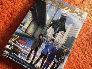 レコードコレクターズ 1997年11月号特集 ローリング・ストーンズ Rolling Stones ザ・バンド 伊福部昭 バッファロー・スプリングフィールド