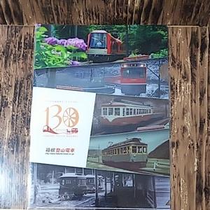 【ネコポス送料無料】「箱根登山電車 クリアファイル 1枚」箱根登山鉄道 130周年