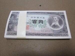 板垣退助 100円札 帯封 100枚 ピン札 百円札 未使用 帯付き 銀行巻