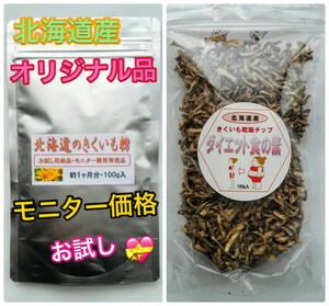 人気 生菊芋をドーンと1.6キロ以上使用!北海道限定オマケ付 菊芋パウダー&菊芋チップスセット お得 格安 激安 健康 美容