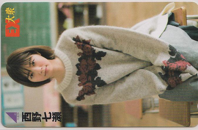 乃木坂46 西野七瀬 EX大衆/ 【テレカ】 dec08b ★送料最安60円~