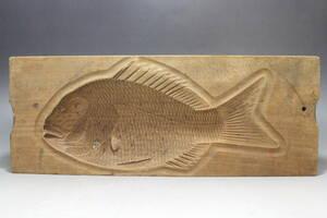 【文明館】即決!良い造り!菓子型 鯛 約38.5cm 木型 和菓子 お菓子 木製 木彫 彫刻y63