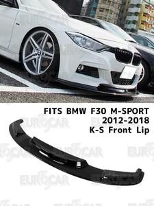 限定色塗装 艶あり黒 BMW F30 Mスポーツ フロントリップスポイラー KSタイプ 2012-2016