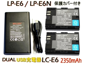 新品 CANON キヤノン LP-E6 / LP-E6N 互換バッテリー 2個 & デュアル USB 急速 互換充電器 バッテリーチャージャー LC-E6 / LC-E6N 1個