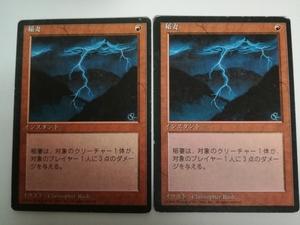 MTG 稲妻 4ED 日本語版 黒枠 2枚セット プレイド