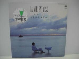 ■ Koji Yoshikawa / La Vian Rose / Seal Band LP ■