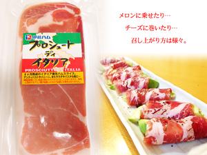 E★サラダやワインと共に♪イタリア産 プロシュート(生ハム)200g