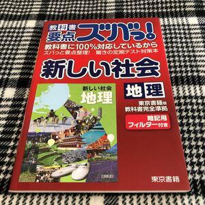 東京書籍版 教科書 要点ズバっ! 新しい社会 地理 東京書籍