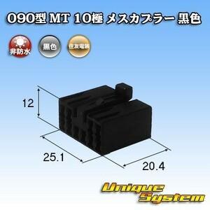 住友電装 090型 MT 10極 メスカプラー コネクター 黒色