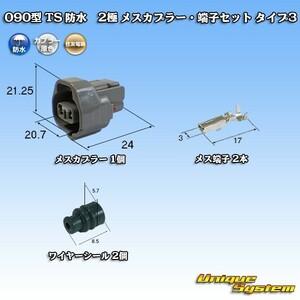 住友電装 090型 TS 防水 2極 メスカプラー・端子セット タイプ3