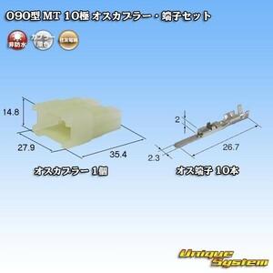 住友電装 090型 MT 10極 オスカプラー コネクター・端子セット