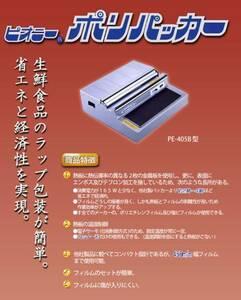 個人宛不可【特価】ピオニーパッカー PE-405B 簡易包装機 ARC ダイア 食品加工