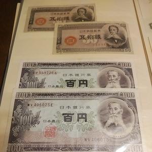 各種 旧札 合計10枚/ 50銭札 2枚/ 百円札 2枚/ 千円札 3枚(ピン札連番) 5百円札 3枚(ピン札) 5ドル札はおまけ