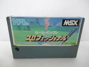 【中古・ソフトのみ】 MSX ホール・イン・ワン プロフェッショナル HAL 研究所 HM-019