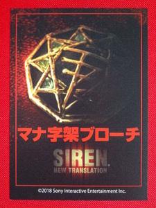 「SIREN New Translation」(サイレン ニュートランスレーション)トレーディングカード マナ字架ブローチ NT SIREN展 墓場の画廊