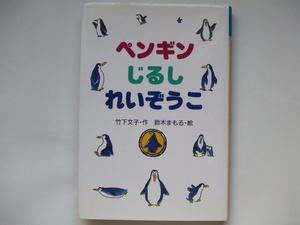 みんなのワンダーランド4「ペンギンじるし れいぞうこ」