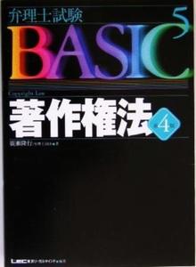 【送料無料】弁理士試験BASIC 第4版 (5)著作権法