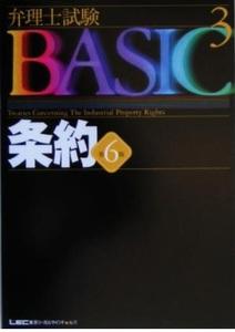 【送料無料】弁理士試験BASIC 第6版 (3) 条約