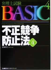 【送料無料】弁理士試験BASIC 第4版 (4)不正競争防止法