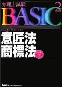 【送料無料】弁理士試験BASIC 第7版 (2)意匠法・商標法