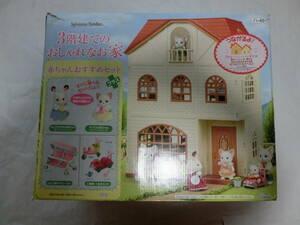 中古 シルバニアファミリー 3階建てのおしゃれお家 人形+小物家具+ミニチュアパーツ まとめてセット