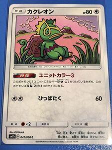 ポケモンカード SM7b カクレオン 041/050 1枚