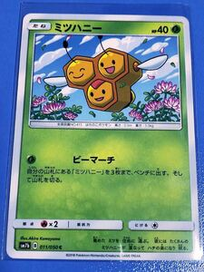 ポケモンカード SM7b ミツハニー 011/050 1枚 在庫3