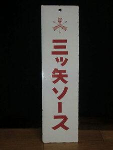 三ツ矢ソース 看板 約45.5cm×12cm
