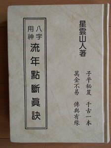 八字用神 流年点断真訣 星雲山人 中文書籍 繁体字 四柱推命 八字 占い 181224