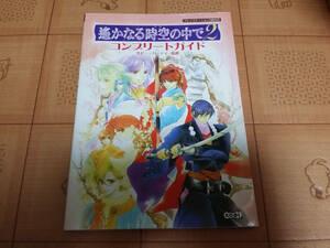 ★攻略本★遙かなる時空の中で2 コンプリートガイド ルビー・パーティー監修 PS2 初版