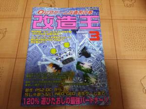 ★攻略本★改造王 vol.3 非公式ゲーム改造虎の巻 ミリオンムック 初版