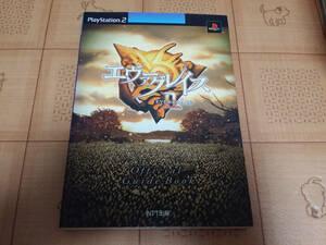 ★攻略本★エヴァーグレイス2 オフィシャルガイドブック PS2 初版