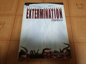 ★攻略本★エクスターミネーション 公式ガイドブック PS2 初版