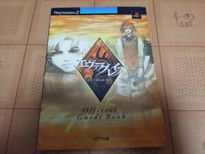 ★攻略本★エヴァーグレイス オフィシャルガイドブック PS2 初版