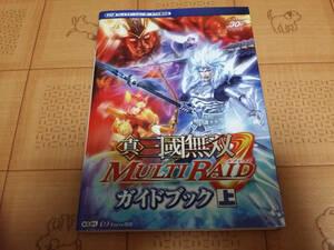 ★攻略本★真・三國無双 MULTI RAID ガイドブック 上 PSP 初版