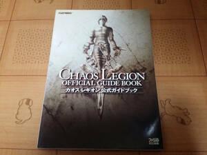 ★攻略本★カオスレギオン 公式ガイドブック PS2 初版